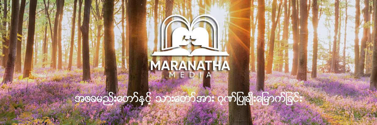 maranathamedia-myanmar.com